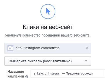 Реклама с целью «Клики на веб-сайт»: указываем нужный Инстаграм