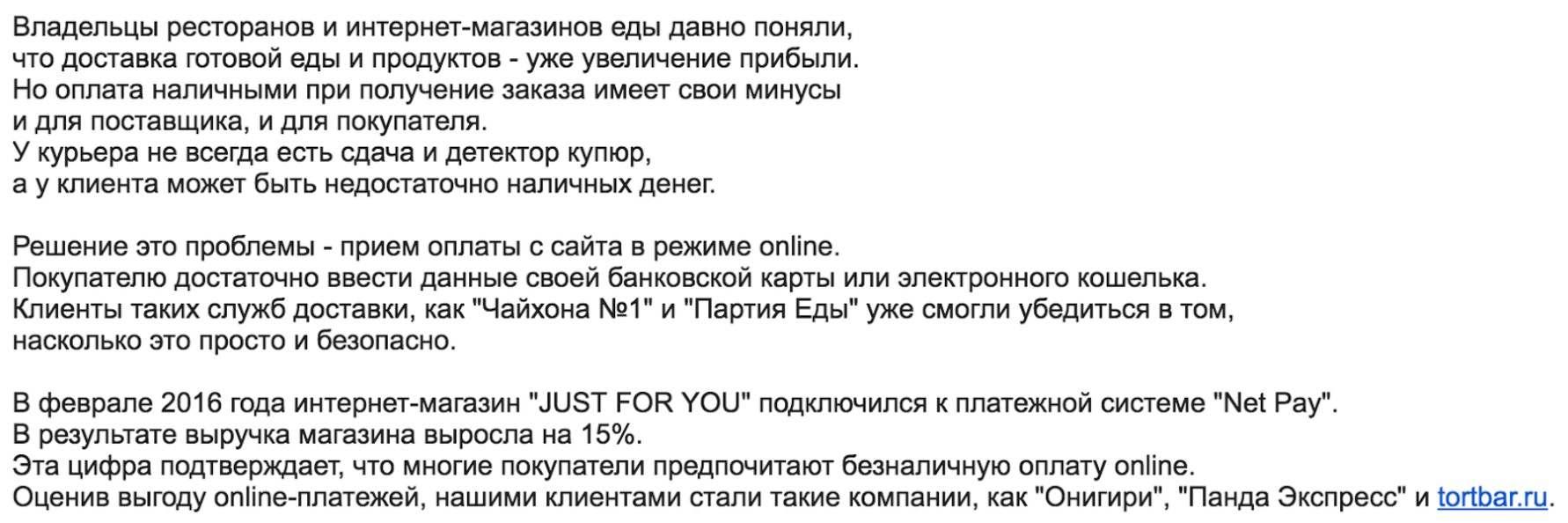 Текст от копирайтера