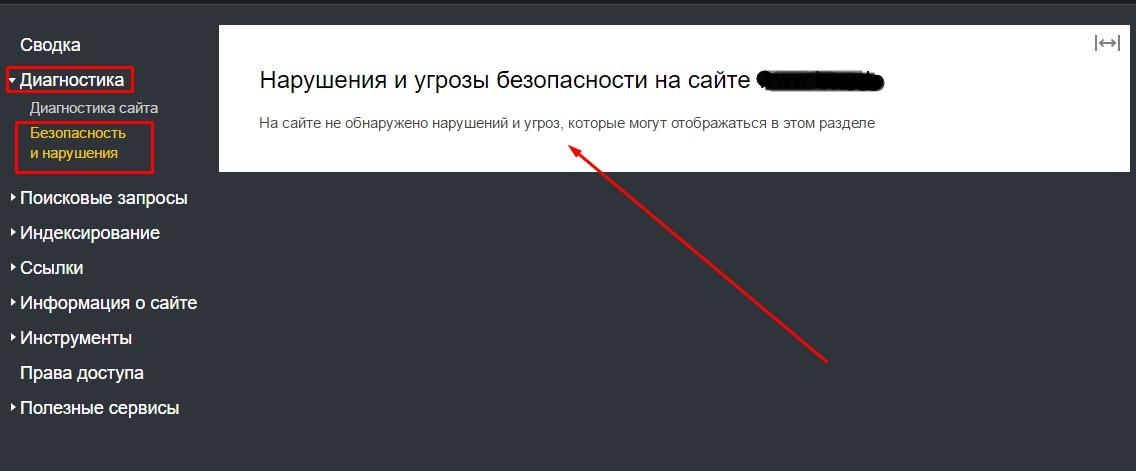 Раздел «Нарушения в Яндекс.Вебмастере»
