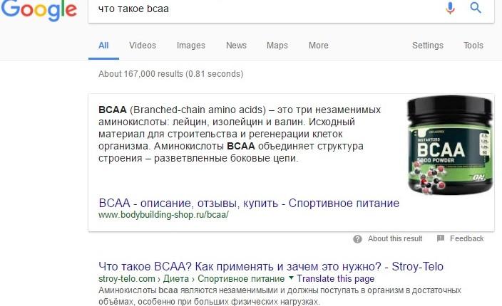 что такое bcaa