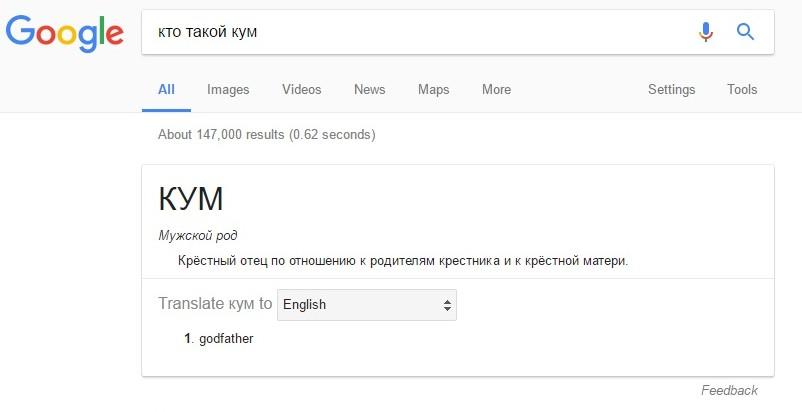 Google использует переводчик