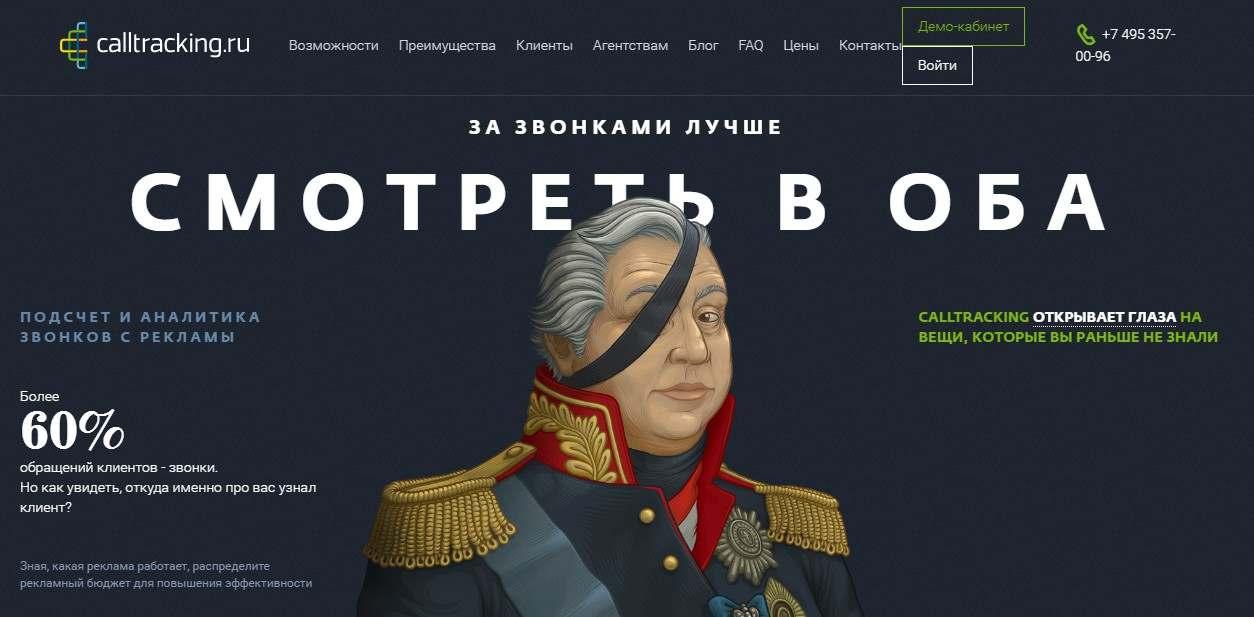 Calltracking.ru