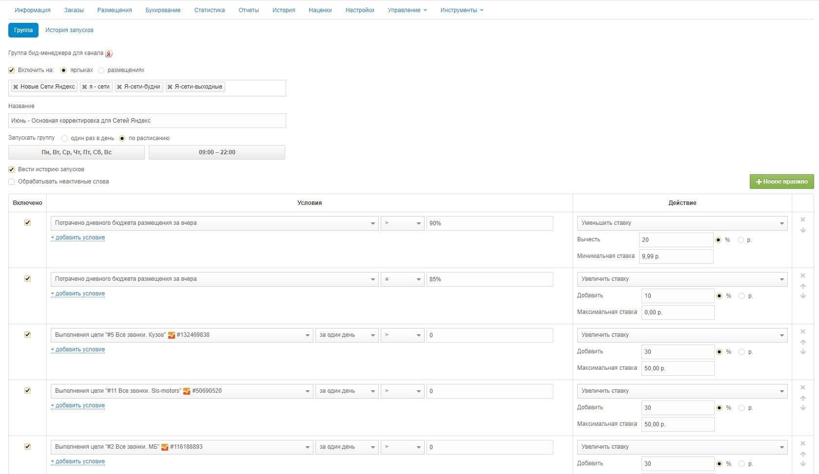 Рабочий скрин из Мерлина: наш специалист по контекстной рекламе настроил систему так, что она автоматически контролирует цену клика на основе собранной статистики